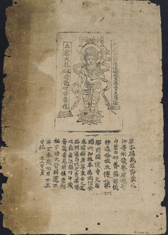 Dunhuang Manuscripts